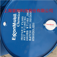 供应埃克森美孚Isopar E,PTFE挤压剂