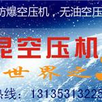 湖南朗昆空压机有限公司