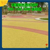 贵州六盘水彩色透水混凝土地坪环保无害地坪