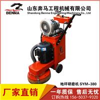 地坪研磨机环氧混凝土打磨机有吸尘电机