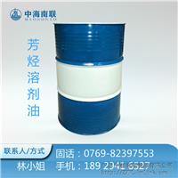 99.99%高纯度优质芳烃溶剂油出厂价