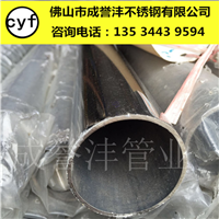 316L不锈钢工业圆管16*1.2
