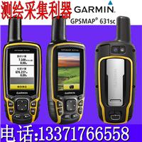 供应佳明631SC户外定位导航测量测绘北京