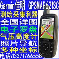 佳明GPSMAP621SC户外定位导航测量仪北京
