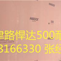 上海津路销售瑞典进口HARDOX500耐磨板