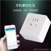 供应wifi国标插座无线智能插座