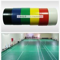 供应红色边线  网球场馆贴地胶带 场地划线