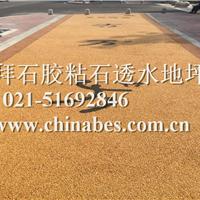 上海  艺术透水性混凝土  哪里有卖的