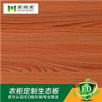 板材十大品牌家湘美净醛生态板--实木E0级