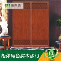 板材十大品牌家湘美实木同色移门