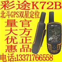 供应彩途K72B北斗GPS双星定位导航测量测绘