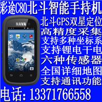 供彩途C80北斗智能数据采集手持机北京总代