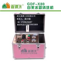 管道夫GDF-X80全自动多功能自来水管清洗机