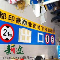 供应新途批发定制各类停车场交通标志牌杆