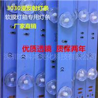 供应漫反射透镜3030灯条大功率带透镜硬灯条