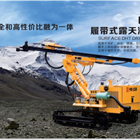 供应四川红五环HC726A履带式潜孔钻车