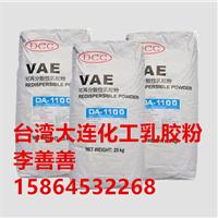 供应台湾大连化学可再分散性乳胶粉DA-1220