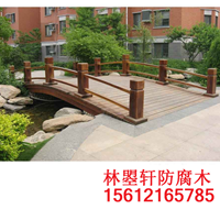 林�轩户外木桥