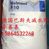 供应德国巴斯夫F10粉末减水剂