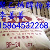 供应台湾长春化工BP-24聚乙烯醇粉末