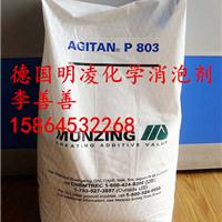 供应德国明凌化学P803原装进口高效消泡剂