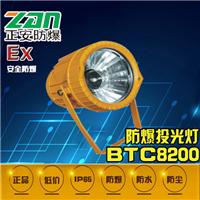 供应BTC8200防爆投光灯 光效高  证件齐全