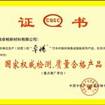 国家权威检测质检合格证书