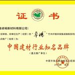 建材行业知名品牌证书