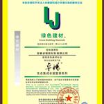 绿色建材授权证书