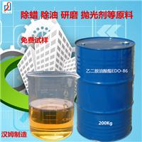 乙二胺油酸酯EDO-86
