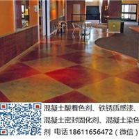 混凝土酸着色剂复古地坪艺术地坪地面处理