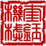 徐州市奎钢建材机械厂