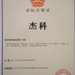 杰科矿棉板商标