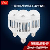供应新款LED灭蚊灯泡 家用灭蚊球泡灯厂家