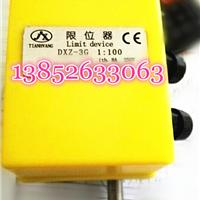 DXZ-3G起升高度限位器