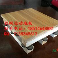 南京运动木地板不二之选的厂家 胜枫体育