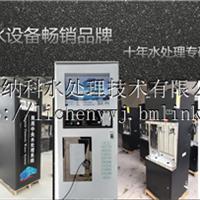天津纳科水处理技术有限公司