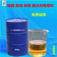 乙二胺油酸酯EDO-86 研磨抛光剂主料