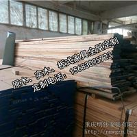 重庆原木家具厂专业定制原木家具|实木家具