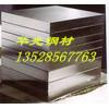 供应DC53锻压钢のDC53钢板