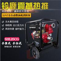供应手推式2.5寸柴油机消防泵