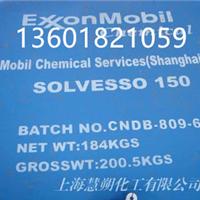 供应埃克森美孚Solvesso 100/150/200溶剂油