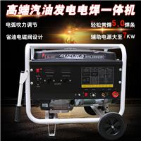 供应移动式250A汽油发电焊机