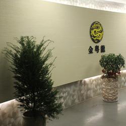 杭州金粤龙装饰工程有限公司