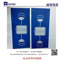 供应PC皮革用导电银浆