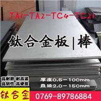 供应TC4钛合金板 钛合金薄板 钛合金厚板