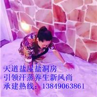 河南鹤壁市盐屋盐洞房较专业的装修厂家
