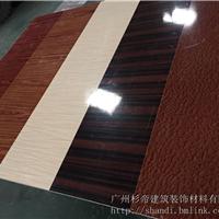 高清防火板橱柜衣柜大板家具板