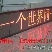 广州LED显示屏