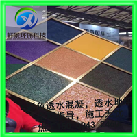 江苏南京彩色透水地坪 绿色环保 路面不积水